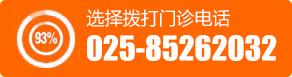门诊电话:025-85262032